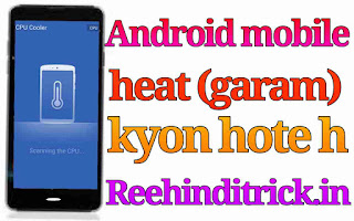 Android mobile garam (heat) kyon hote h 1