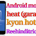 Android mobile garam (heat) kyon hote h