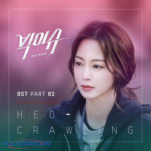 HEO – Big Issue OST Part.2