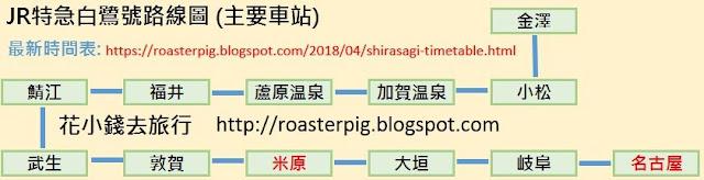 JR特急しらさぎ(shirasagi)路線圖