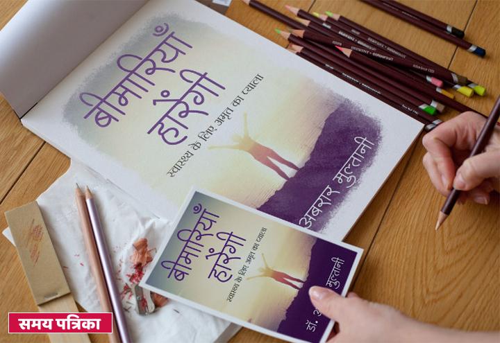 bemariyan-harengi-abrar-multani-book