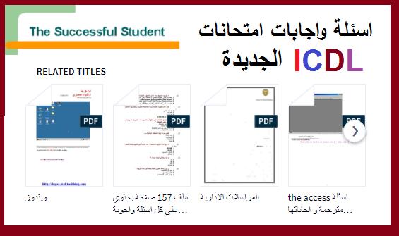 اسئلة اختبارات شهادة icdl واجابات .. اختبر نفسك من الموقع الرسمى