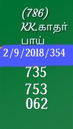 Pournami RN 355 lottery guessing on 02.09.2018 by KK bai