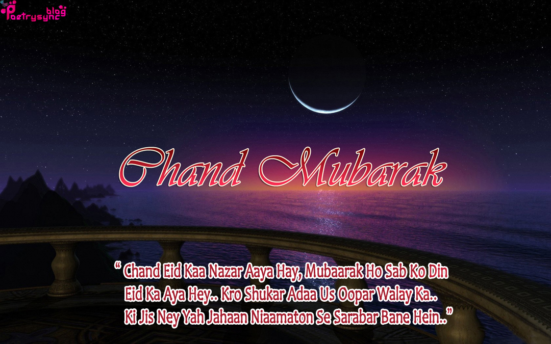 Chand Raat Mubarak SMS Meesages with Chand Raat Pictures