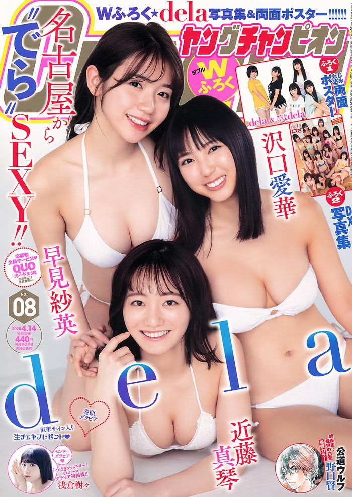 [Young Champion] 2020 No.08 dela 他 - Girlsdelta