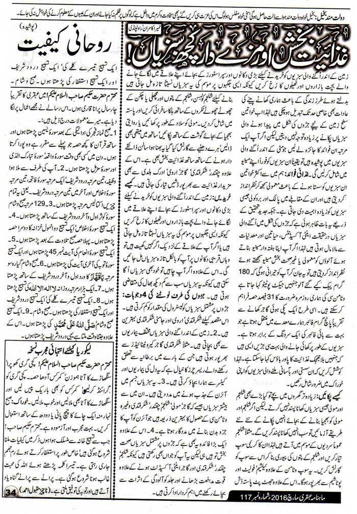 Page 34 Ubqari Magazine March 2016