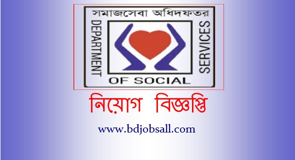 Department of Social Services Job Circular