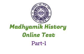 Madhyamik History MCQ & Short Questions Online Mock Test | Part-1