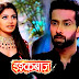 This Thing Will Take Place In Star Plus Show Ishqbaaz