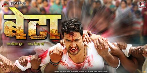 Beta (Bhojpuri) Movie Star casts, News, Wallpapers, Songs & Videos