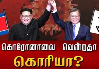 கொரோனாவை வென்றதா கொரியா? | News 7 Tamil PRIME
