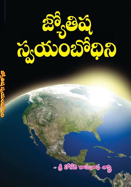 జ్యోతిష స్వయంభోధిని | Jyothisha Swayam Bodhini | GRANTHANIDHI | MOHANPUBLICATIONS | bhaktipustakalu