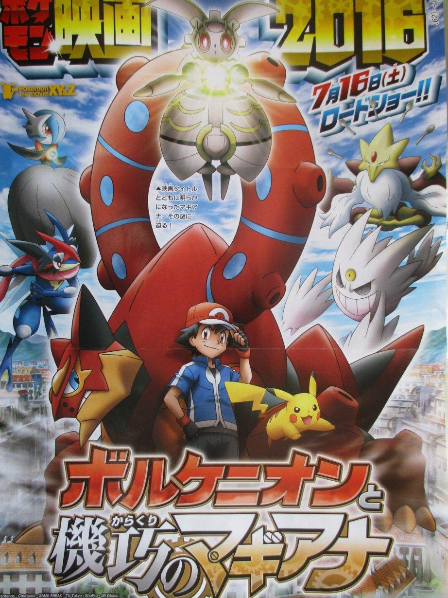 SÉTIMA geração? Novo Pokémon: Magiana! Corocoro3164