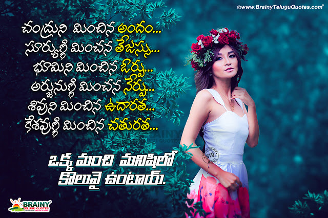 Heart Touching Telugu Inspirational Word Best Words About A