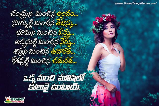 nice telugu motivational quotes, best feeling quotes in Telugu, best human being quotes in Telugu