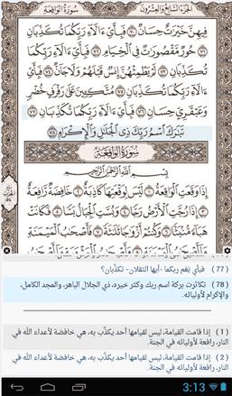 Ayat Holy Quran