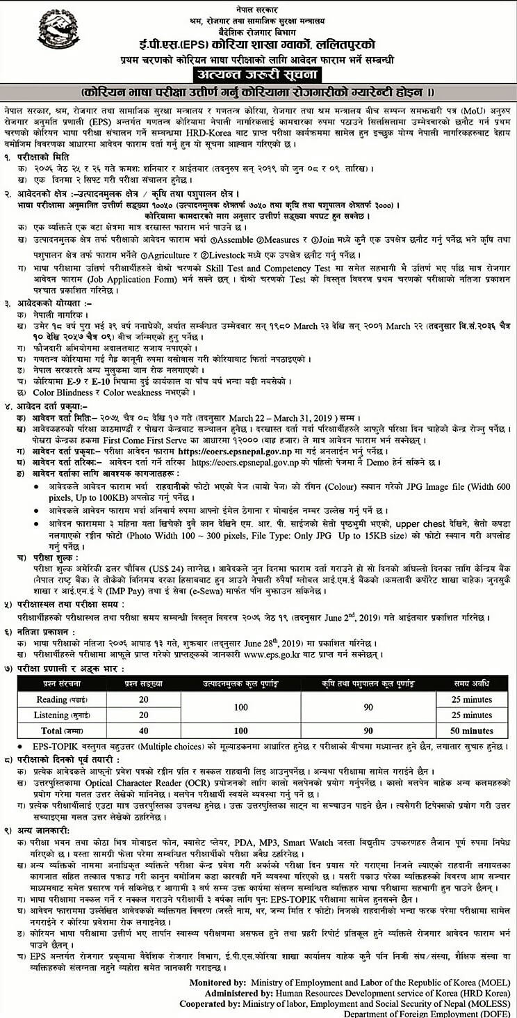 Government of Nepal EPS TOPIK Examination Notice