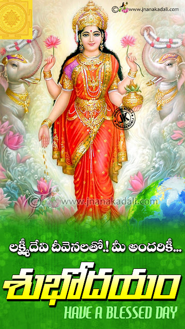 goddess lakshmi hd wallpapers, good morning Quotes images in Telugu, Daily Telugu Quotes