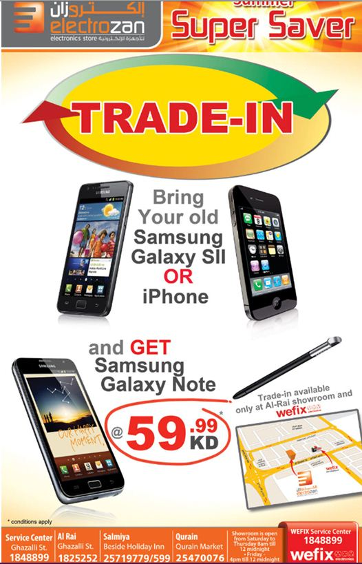 Sale in Kuwait - Tanzilaat News تنزيلات: Exchange your old iphone or