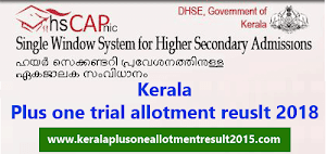 Check Kerala Plus one (+1) trial allotment 2018 result @ hscap