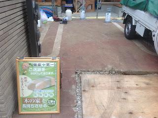 木材劣化対策 ボロンdeガード工法