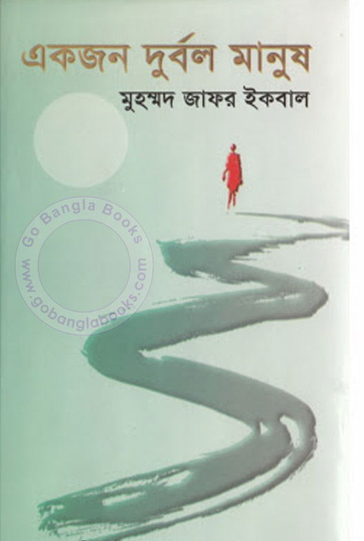 books of md zafar iqbal