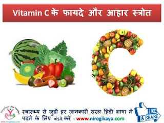 vitamin-c-health-benefits-food-source-in-hindi
