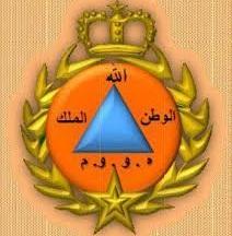 المديرية العامة للوقاية المدنية - Direction_G__n__rale_de_la_Protection_Civile