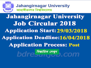 Jahangirnagar University Professor and Lecturer Recruitment Circular 2018
