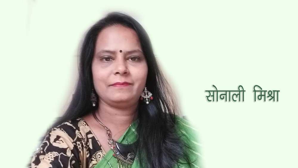 सोनाली मिश्रा की कवितायें | Sonali Mishra ki Kavitayen