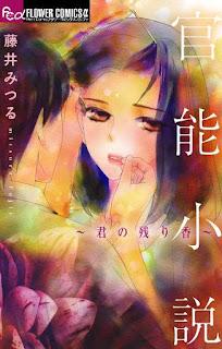 [藤井みつる] 官能小説~君の残り香~