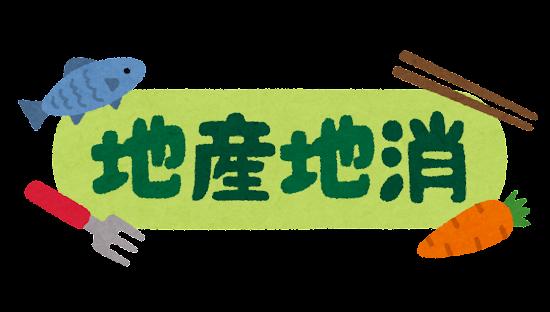 「地産地消」のイラスト文字