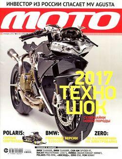 Читать онлайн журнал<br>Мото (№1 январь 2017) <br>или скачать журнал бесплатно