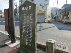 鎌倉十橋筋違橋