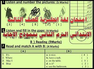 إمتحان لغة انجليزية للصف الثالث الإبتدائي الترم الثاني 2018 بنموذج الإجابة