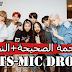 تعلم من الكيبوب./ BTS-Mic Drop (النطق + الكلمات+الترجمة الصحيحة)