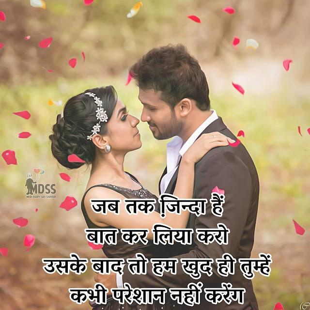Hindi Shayari Collection | jab tak jinda hai , tab tak baat kar liya karo   jis din mar jaenge, ham khud hee baat karana band kar denge