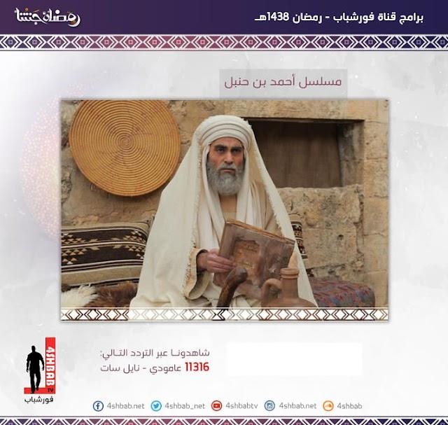 مسلسل #الإمام أحمد بن حنبل