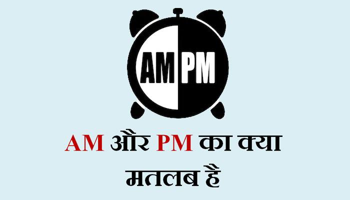 AM aur PM Full Form in Hindi – ए.एम और पी.एम क्या होता है ?