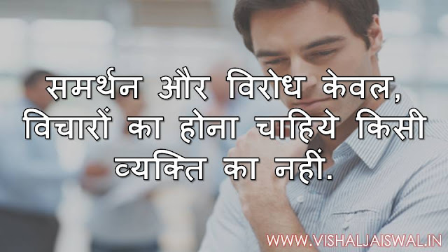 thoughts in hindi on love  thoughts on life  thoughts in hindi by great people  thoughts in hindi on education  thoughts in hindi with meaning  thoughts in hindi language  thoughts in hindi and english  thoughts in hindi for students