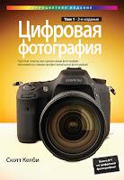 книга Скотта Келби «Цифровая фотография. Том 1» (2-е полноцветное издание) - читайте отдельное сообщение в моем блоге