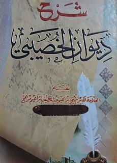 تحميل كتاب شرح ديوان الخصيبي pdf - إبراهيم عبد اللطيف مرهج