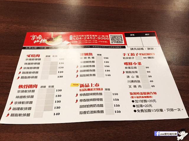 IMG 2051 - 【台中美食】京燒拉麵,隱藏在逢甲巷弄內的平價拉麵店! 軟骨排肉,煮得非常的軟爛又入味,超級美味