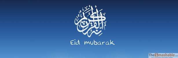 Eid Images 2017