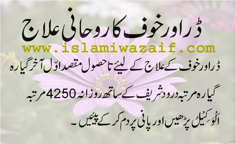 dar or khof ka wazifa in urdu