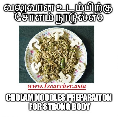 http://www.1searcher.asia/2016/08/tamil-health-food-for-strong-body-in.html
