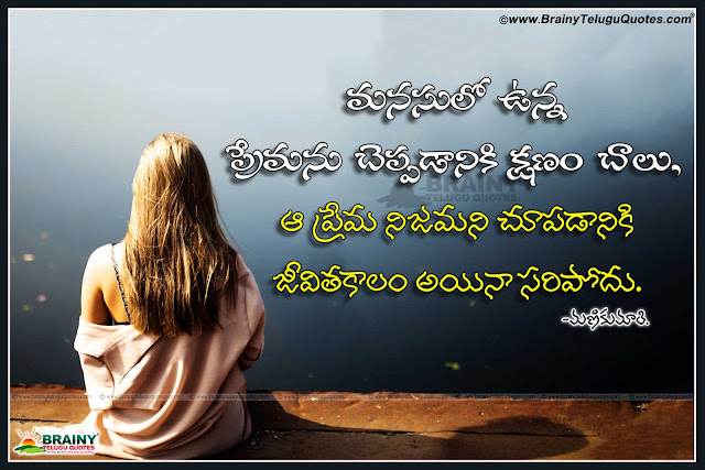 best telugu heart touching love messages quotes and images