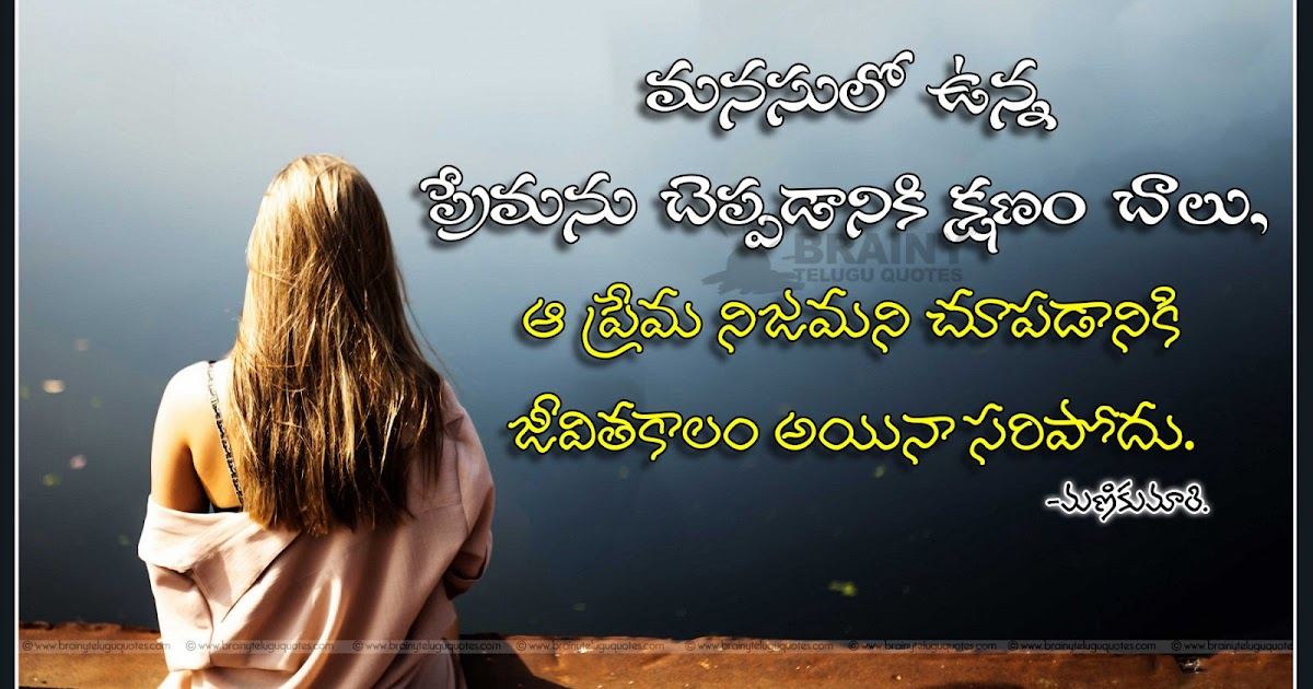 Miss U Love Quotes In Telugu : Best Telugu Heart Touching Love messages Quotes and Images ...