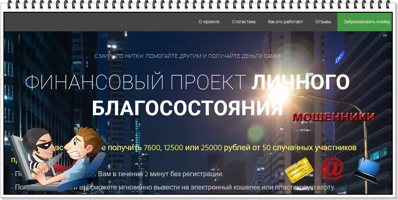 [Мошенники] vmirponitk.pro Отзывы, лохотрон! Финансовый проект личного благосостояния