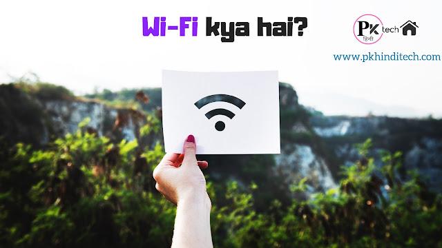 वाई-फाई (WiFi) क्या है ? WiFi के बारे में सब कुछ जाने।